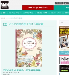 MdNの本 「とっておきの花イラスト素材集」   デザイン関連の雑誌・書籍を出版するMdNのWebサイト   MdN Design Interactive
